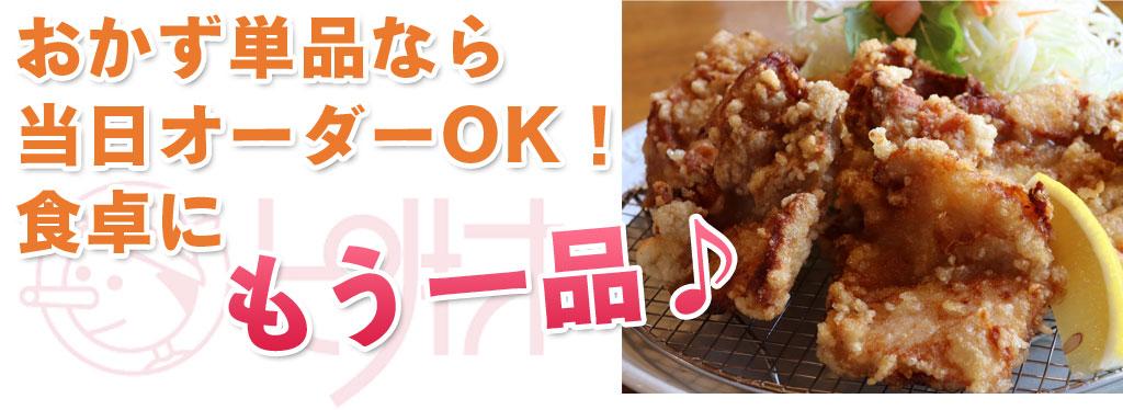 飯田市 ピノキオ桐林店 お弁当 テイクアウト